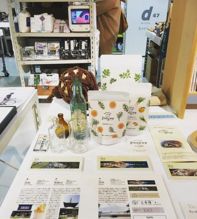 渋谷ヒカリエのd47 MUSEUMに展示中です。