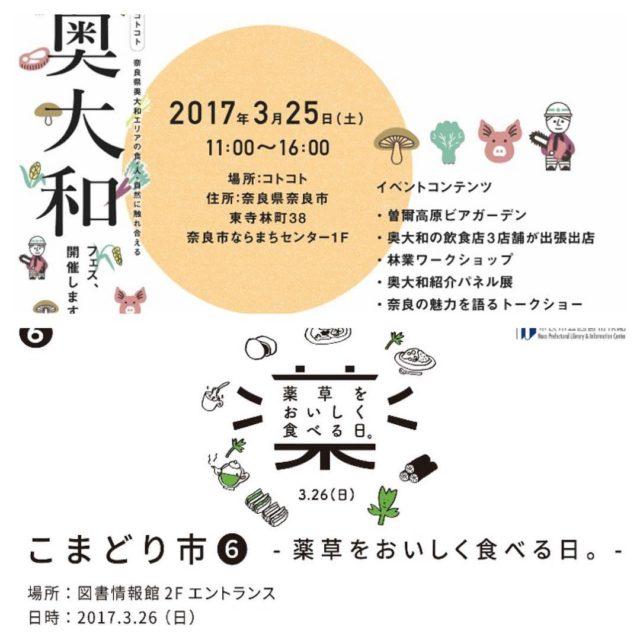 3/25、26 奈良市内にてイベント出展いたします。