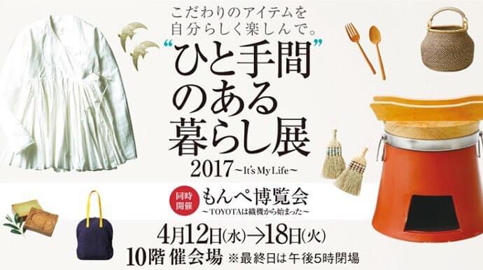 4/12~18 名古屋にてイベント出展いたします。