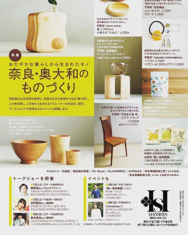 6/14~20 大阪 阪神梅田本店 にてイベント出展いたします。