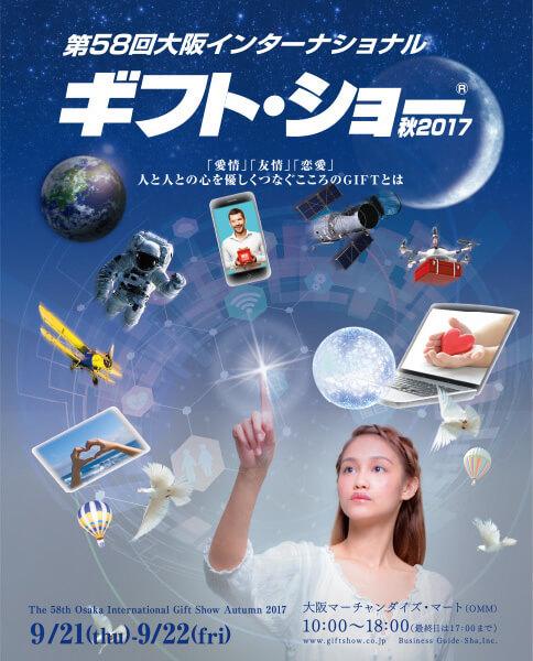 9/21、22 大阪インターナショナル・ギフト・ショー秋2017 に出展いたします。