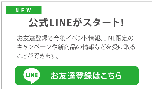 jiwajiwaのLINE登録はこちら